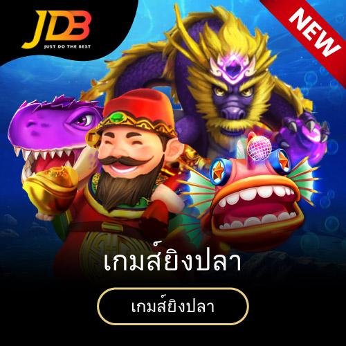 JDB_FISHING56